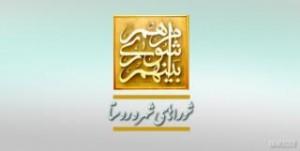 شورای نگهبان با کاهش تعداد نمایندگان شوراها موافقت کرده است