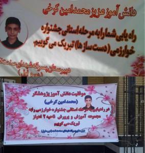 محمد امین کرخی نفر برتر در سطح نواحی شهر اهواز در زمینه دست سازه های خوارزمی