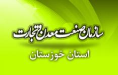 گزینه جدی مدیرکل صنعت ، معدن و تجارت خوزستان کیست؟*