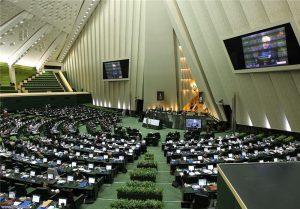 ▫با تصویب مجلس،  🔴سقف حقوق مدیران تا ۲۴ میلیون تومان تعیین