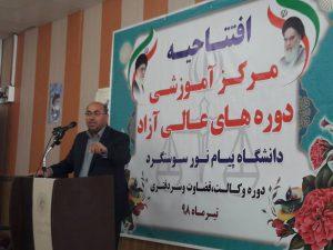 ▫به همت دانشگاه پیام نور خوزستان صورت گرفت؛  *🔴دوره وکالت قضاوت و سردفتری آغاز شد*