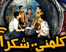 """🔶 در باب متن و حاشیه (نگاهى به فیلم """"کلمنى شکراً"""")/خالد لویمی"""