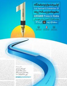 ۳۲۰ اثر به جشنواره مطبوعات و رسانه اروند ارسال شد
